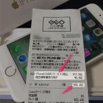 """【2017年版】iPhoneの""""下取り""""と""""買取""""お得はどっち?おすすめスマホ買取業者とは?"""