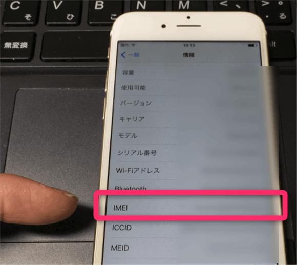 iPhoneのIMEI(製造番号)は「設定」>「一般」>「情報」で知る