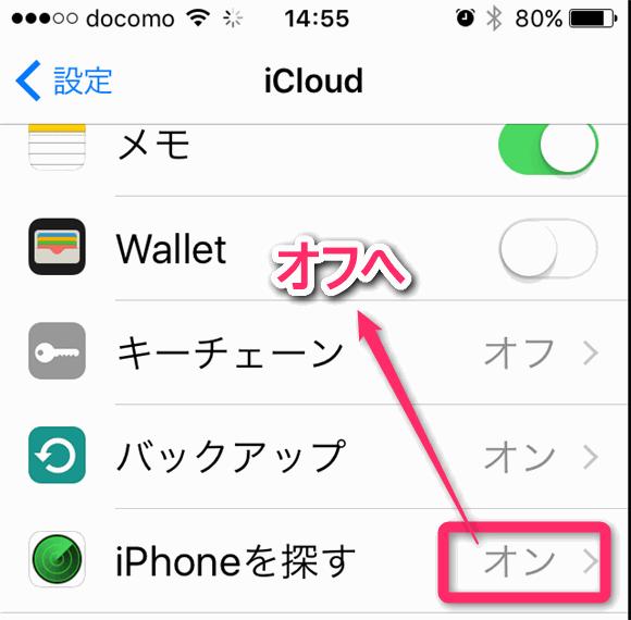 iCloudの「スマホを探す」機能がオンなら買い取ってくれず。