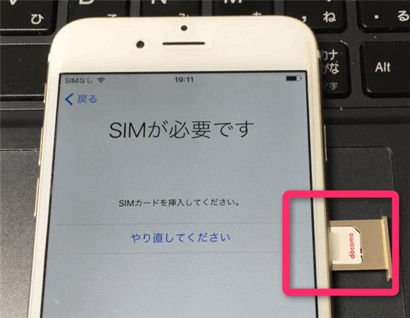 iPhoneのアクティベーション。SIMカードを探して装填すればアクティベーションできます。