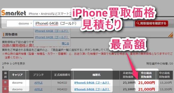 iPhoneの買取見積もり価格の最高額