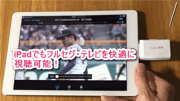 iPadでもフルセグやワンセグ テレビを快適に視聴可能です。