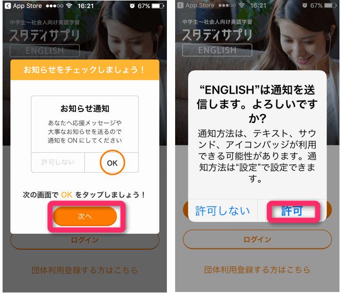 アプリ「スタディサプリ English」のインストールと通知設定。