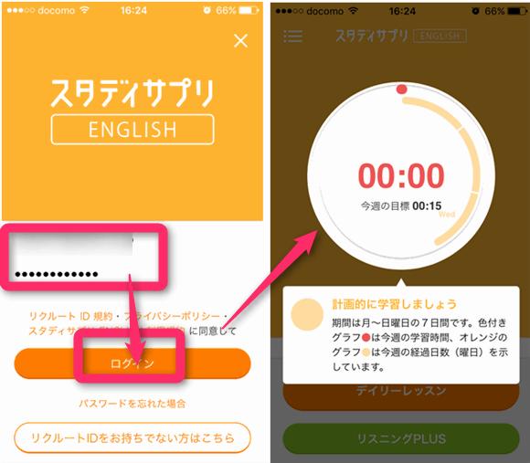 「スタディサプリ English」にログインし、目標時間を設定する。