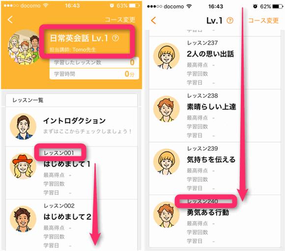 レッスン1から英語学習を始めよう。