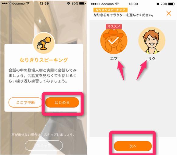 ステップ4は「なりきりスピーキング」 -「スタディサプリ英語」。