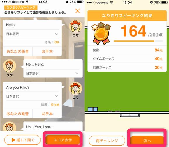 最後に日本語の字幕で「なりきりスピーキング」して英文を覚え込む。 -「スタディサプリ英語」