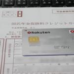 国民年金保険料(2年前納)を一番安くできるクレジットカードの選び方!