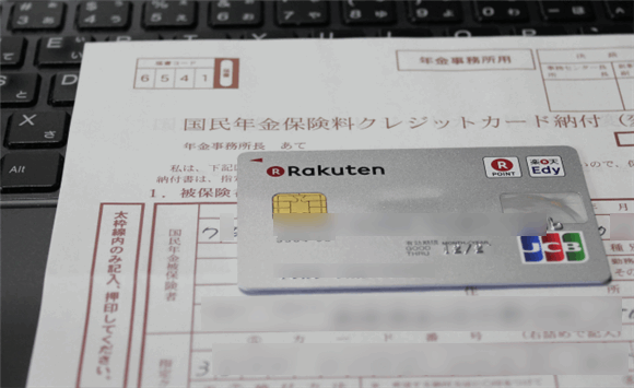 国民年金保険料を一番安くできるクレジットカードの選び方。