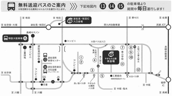 波佐見陶器市 無料送迎バスと地図