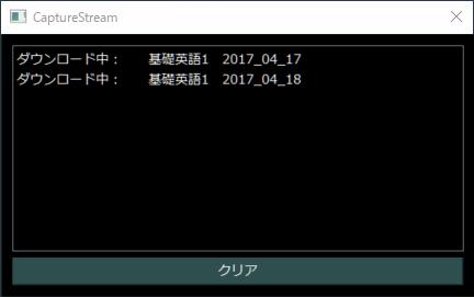 CaptureStream で NHK語学「基礎英語Ⅰ」をダウンロード中。2017年4月分。