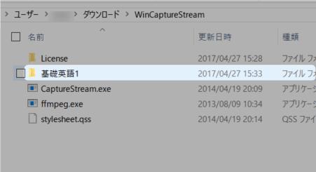 CaptureStream でダウンロードされたNHK語学の録音ファイルの保存先フォルダ