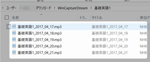 CaptureStream でダウンロードされたNHK語学の録音ファイル。基礎英語1