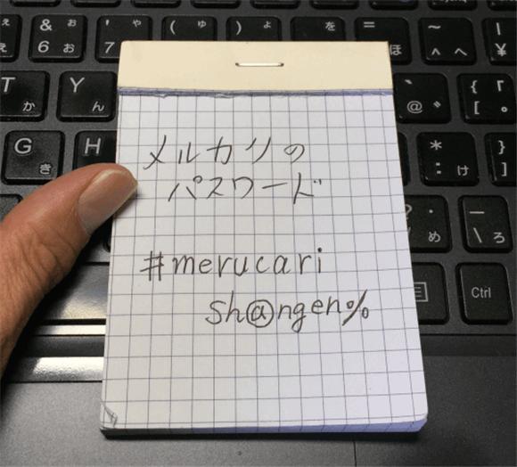 安全あパスワードを作って、ノートにメモし、自宅に保管しておこう。