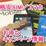【最新版】格安SIM/格安スマホ(MVNO)のキャンペーン情報