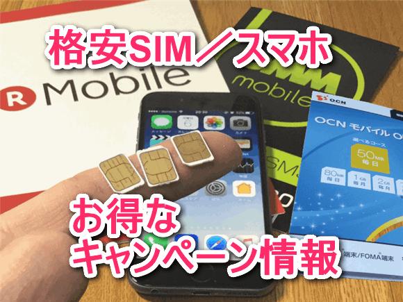 格安SIM/格安スマホのお得なキャンペーン情報