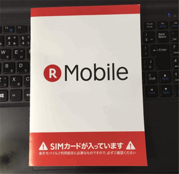 楽天モバイルから送られてきた、SIMカードの台紙。