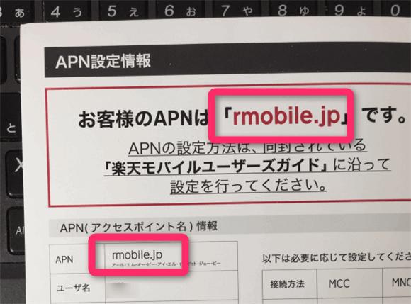 楽天モバイルから送られてきた、SIMカードの台紙の2ページ目にAPN情報が記載されている。