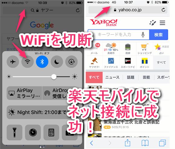 iPhoneを楽天モバイルでネット接続に成功。