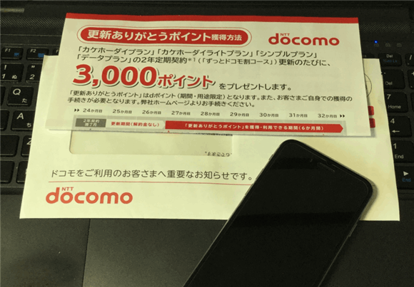 ドコモ「更新ありがとうポイント」とiPhone
