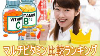 おすすめマルチビタミン比較ランキング!コスパと栄養のバランスで決めた結果は?