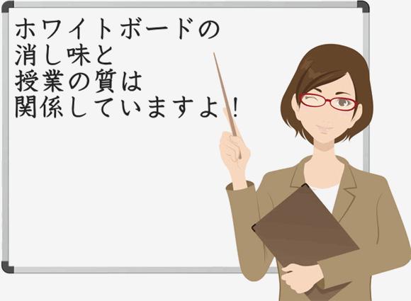 ホワイトボードの消し味は講師のストレスを抑えます。