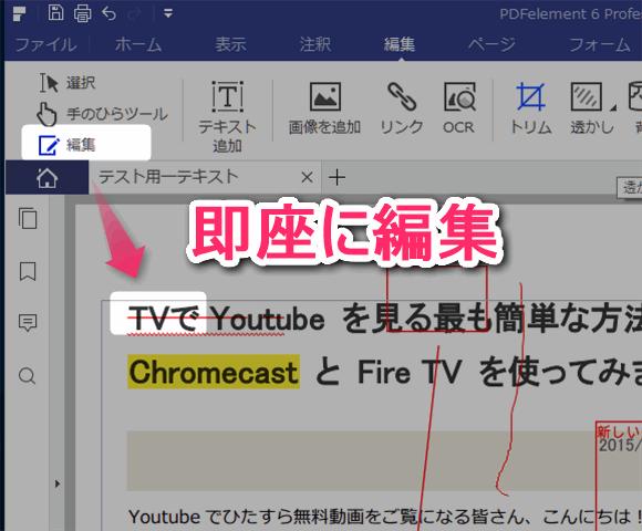 「PDFelement 6 Pro」の編集機能