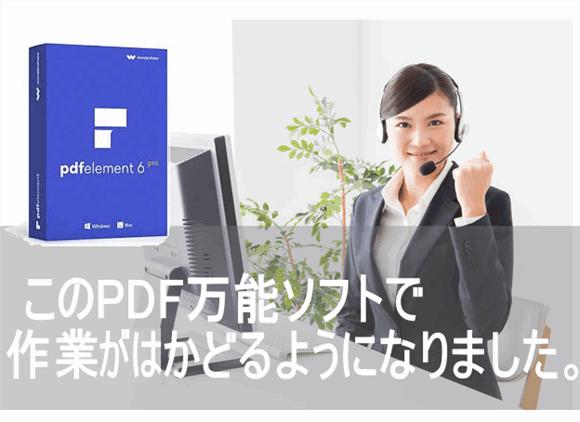 PDFelement 6 Pro」というPDF万能ソフトのレビュー