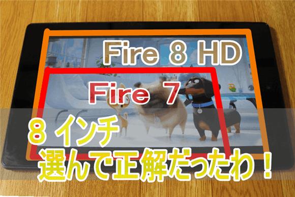 Amazon Fire タブレットの「7」を「DH 8」と比較。