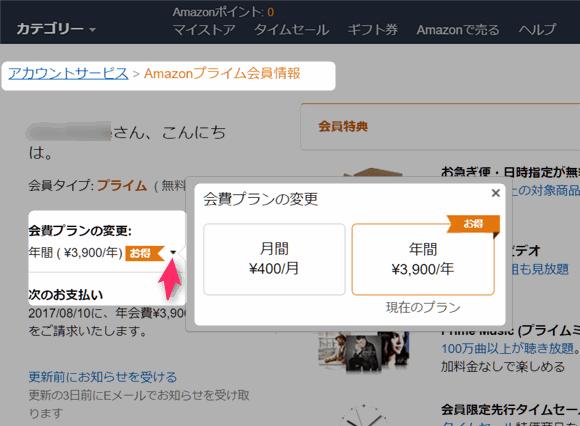 Amazon プライム会員 プラン変更