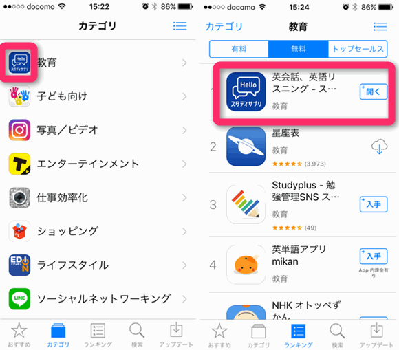 「スタディサプリEnglish」はがiOSアプリ「教育」カテゴリで人気NO.1に。