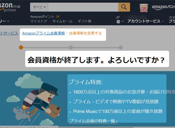 Amazonプライム会員資格の終了、解約。返金も可能です。