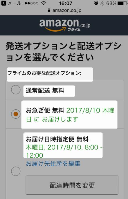 Amazonプライム会員:「お届け日 指定」など「配送オプション」が無料