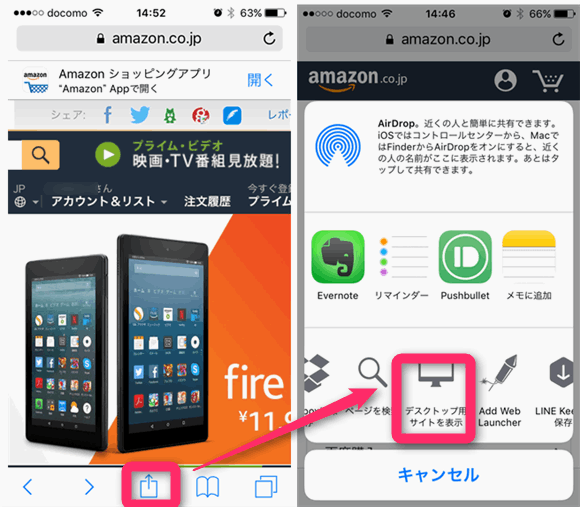 iPhoneなら iOS のブラウザ Safari から上記の注文履歴にアクセスし、「共有ボタン」から「デスクトップ用サイトを表示」をタップします。