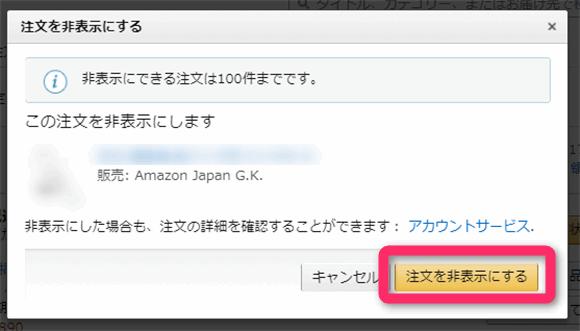 Amazon 「注文を非表示にする」のボタンをタップすると非表示にできる。