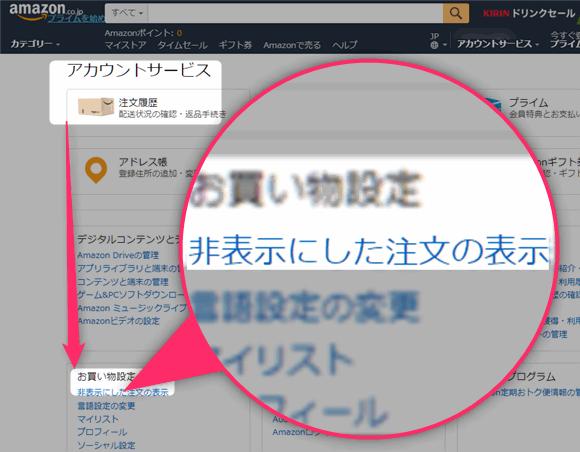 Amazonアカウントサービスから「非表示にした注文を見る」という小さなボタン。