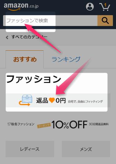 Amazonファッション内の返品0円対象商品(スマホ表示)
