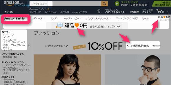 Amazonファッション内の返品0円対象商品(パソコン表示)
