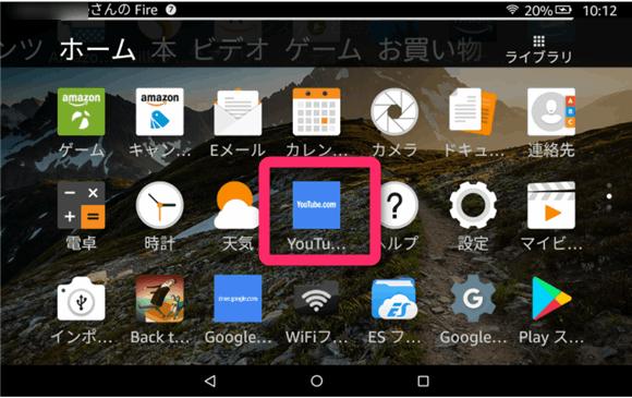 FireタブレットのホームにYoutubeのアイコンが表示されている。