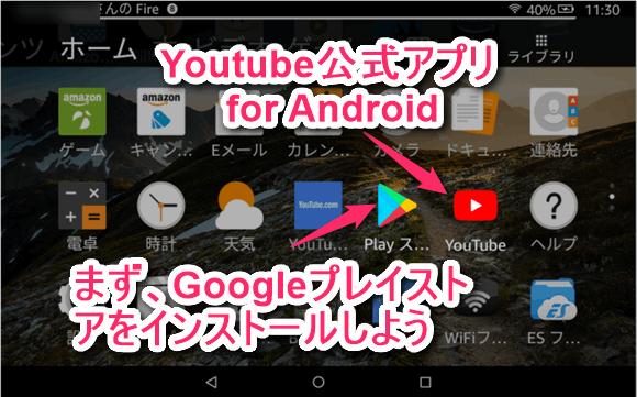 FireタブレットでYoutube公式アプリ for Android をインストールするために、まずGoogle Play ストアをインストールしよう。
