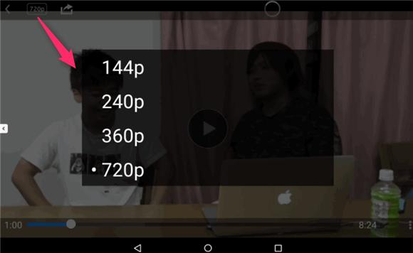 Fireタブレットにインストールした「vTube for YouTube FREE」で画質を調整。