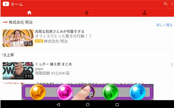 Amazon Fireタブレットにアプリ「vTube for YouTube FREE」をインストールしたところ。