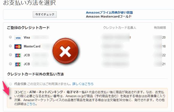 Amazonギフト券の購入はクレジットカードにするとAmazonポイントはもらえない。