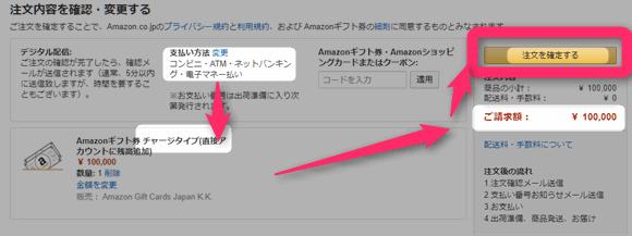 Amazonギフト券の購入の最終確認。