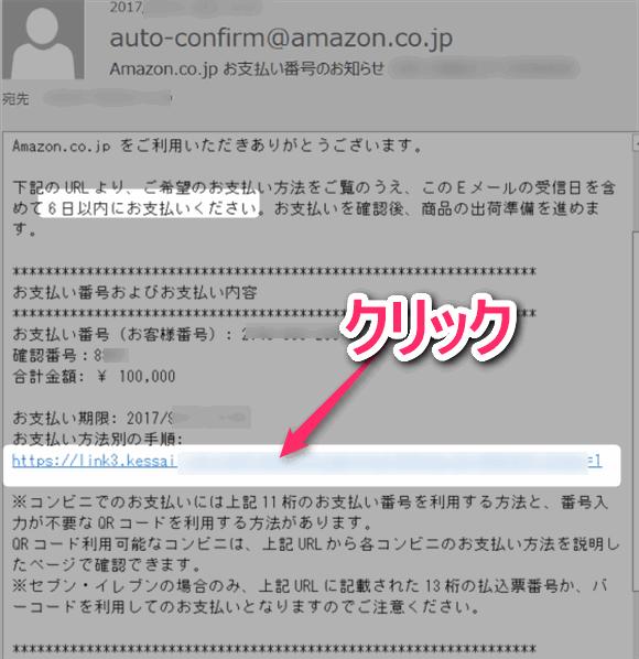 Amazonギフト券の支払いに関するメールを確認。