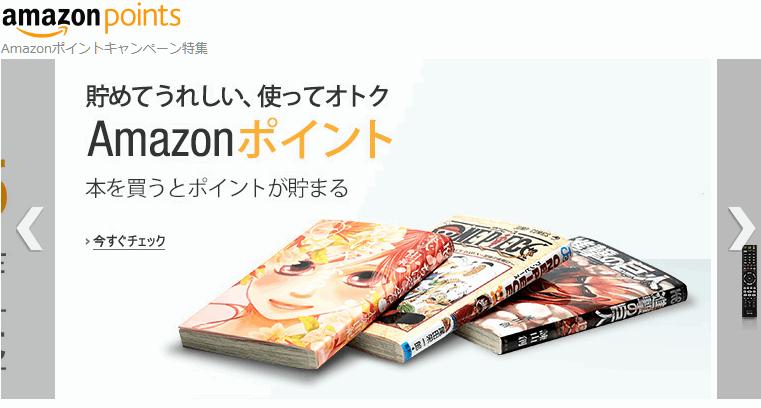 Amazonポイントキャンペーン。