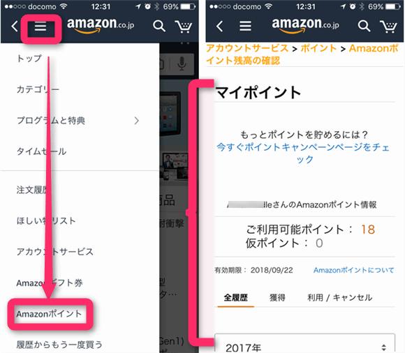 Amazonアカウントにどれくらいのポイントが貯まっているのを確認できるスマホ画面。