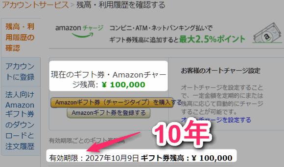 Amazonギフト券 有効期限が10年へ。