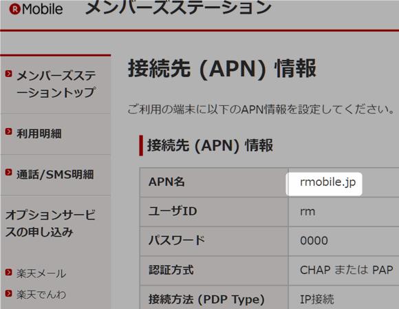 楽天モバイルをiPhoneで運用する場合の接続先情報。