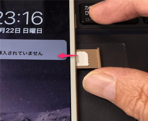 カチッと音がするまで、SIMトレイをソフトバンクのiPhone本体に押し込み装填を完了させます。